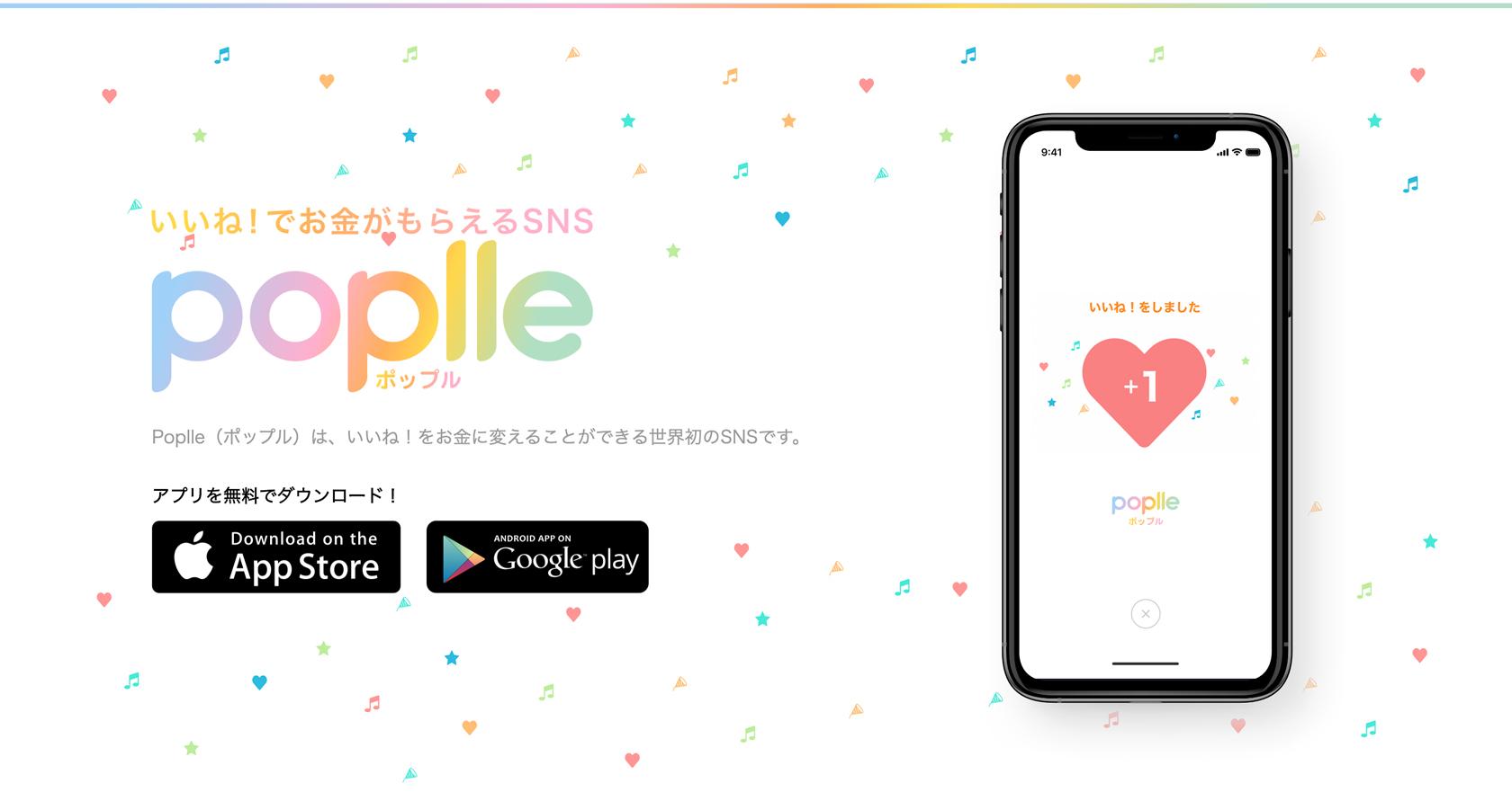 Poplle(ポップル)の画像