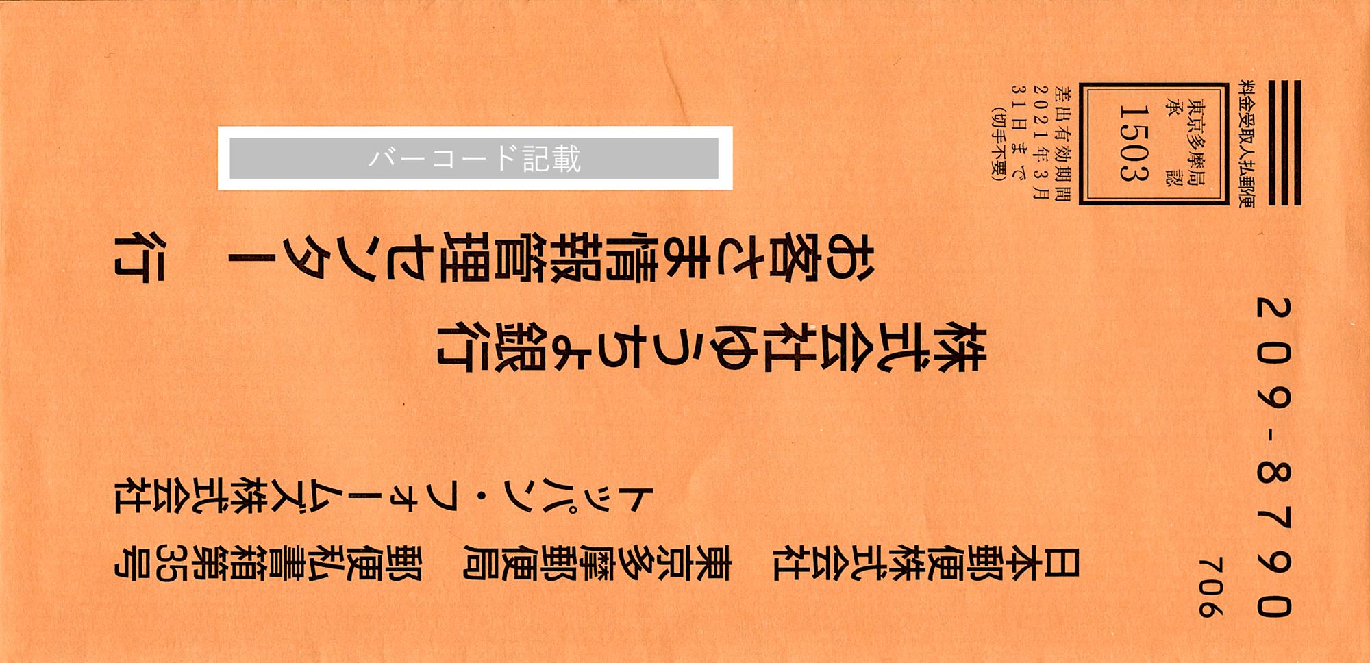 ゆうちょ銀行の封筒【表面】