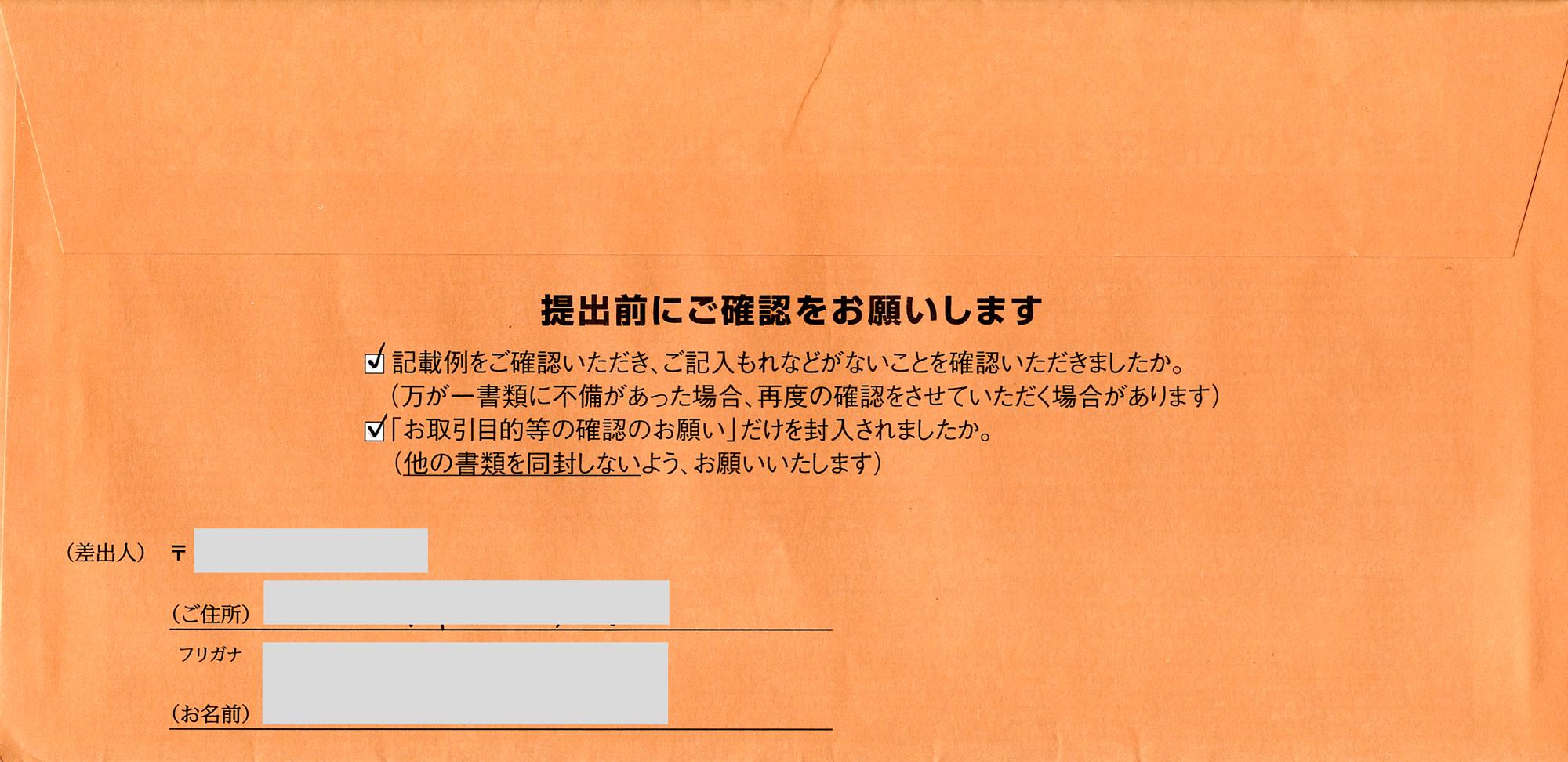 ゆうちょ銀行の封筒【裏面】